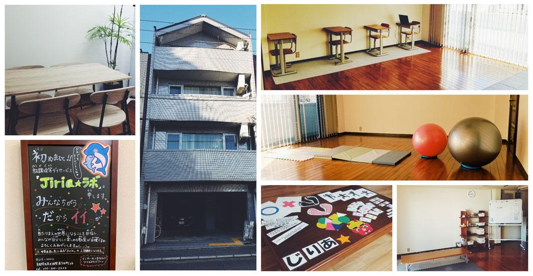 京都市右京区の運動・ソーシャルスキルトレーニングが強みの放課後等デイサービスJiria(じりあ)