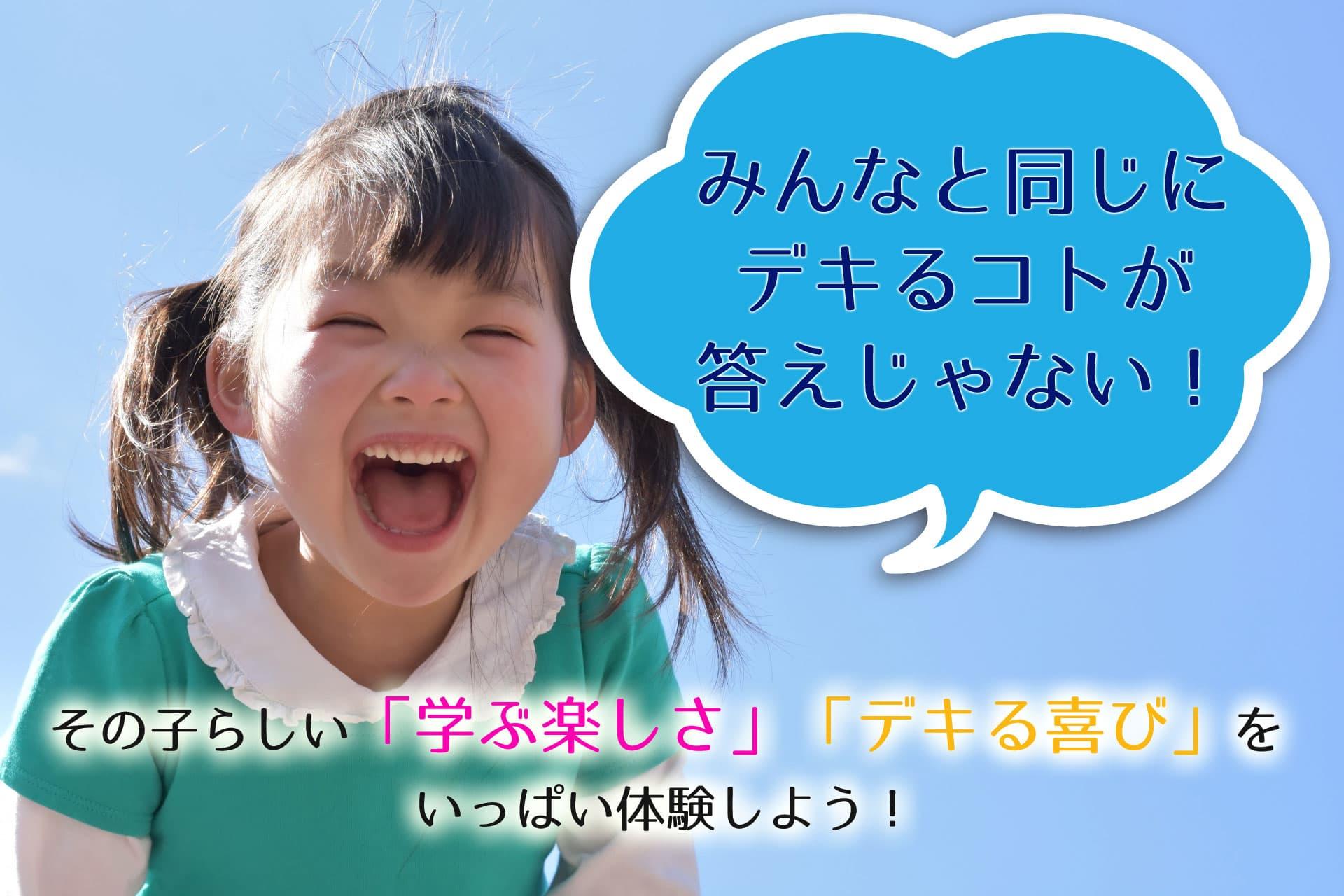 京都の放課後等デイサービスJiria(じりあ)02
