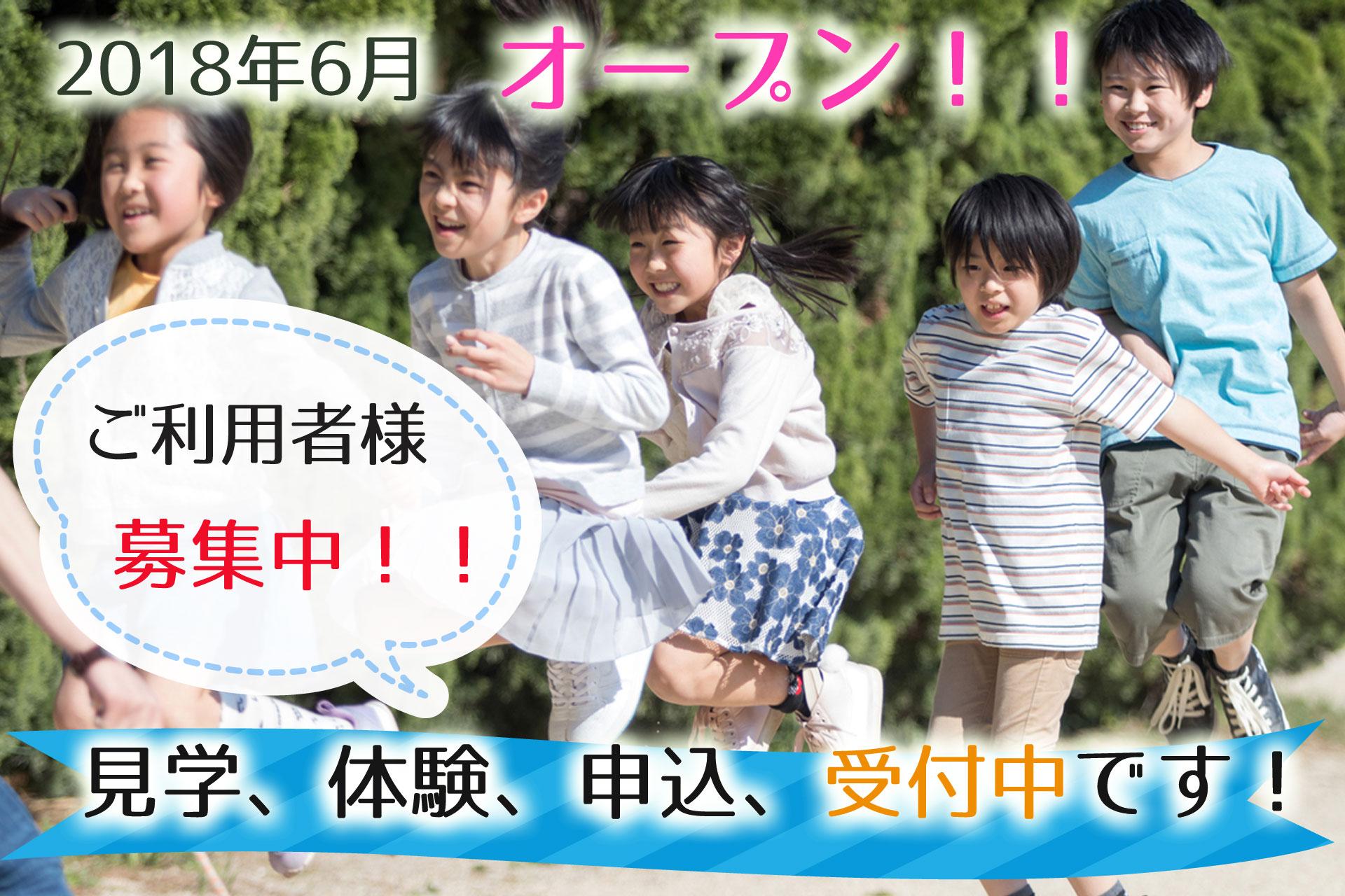 京都の放課後等デイサービスJiria(じりあ)01